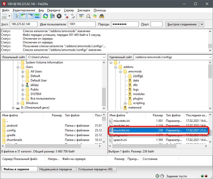 Перенос файла плагина музыки для его редактирования на сервере Counter-Strike 1.6