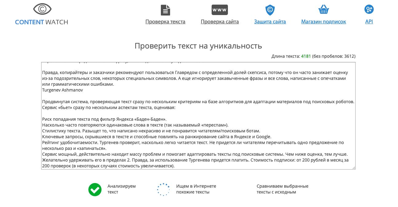 Интерфейс веб-сервиса Content-Watch
