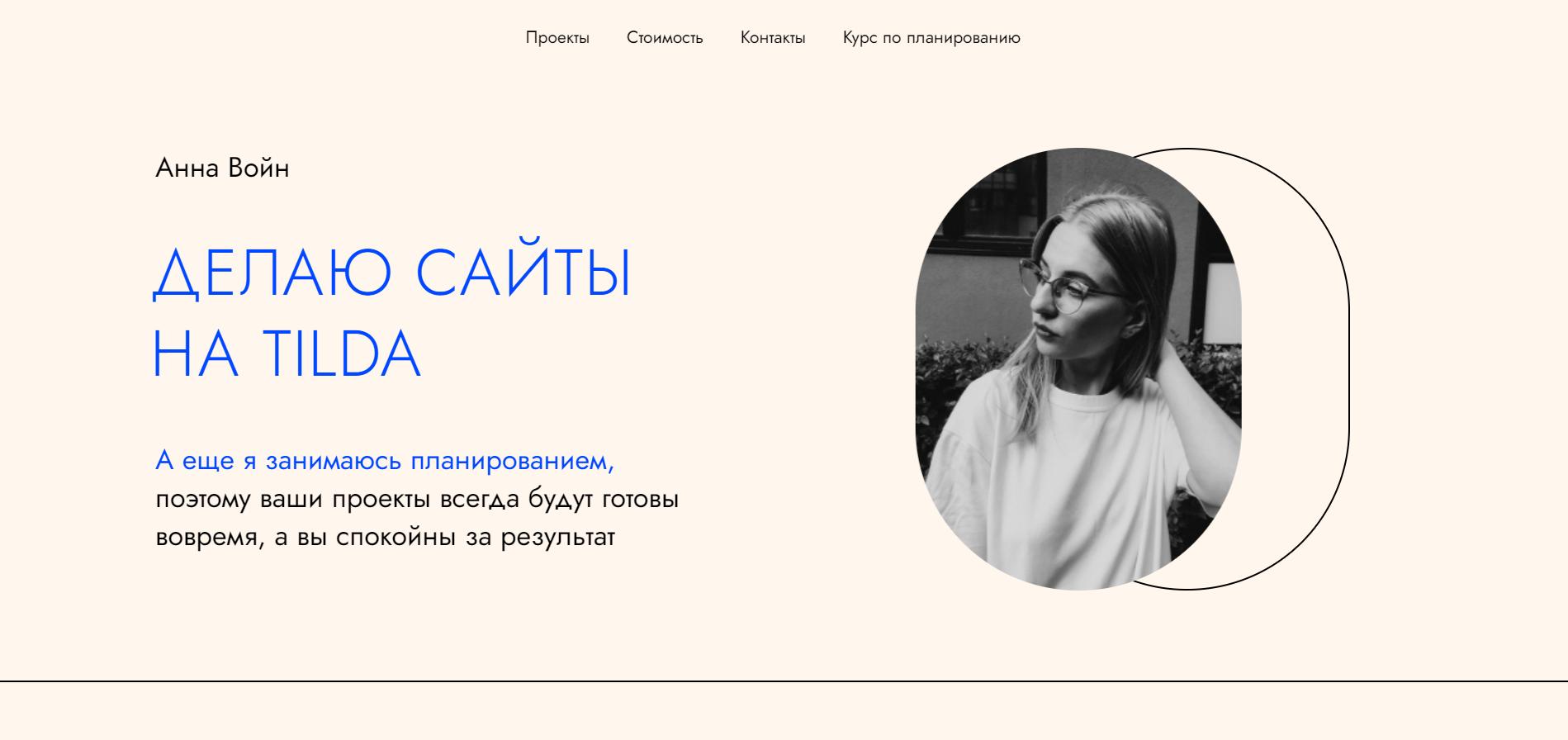 Сайт-портфолио на Тильде