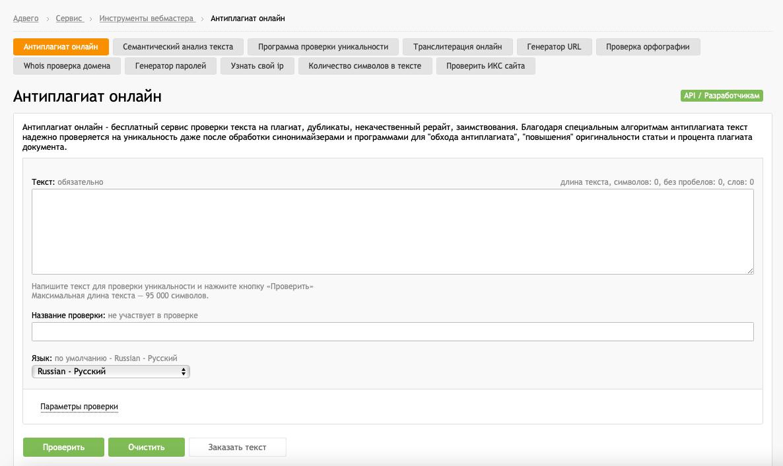 Интерфейс веб-сервиса Advego