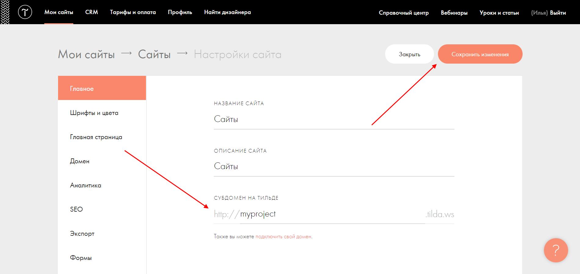 Как подключить бесплатный домен на Тильде