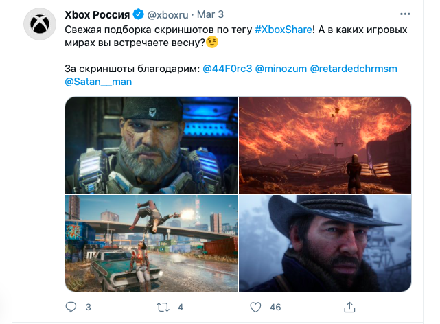 Твит Xbox со скриншотами пользователей