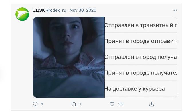 Аккаунт СДЭК в Твиттере
