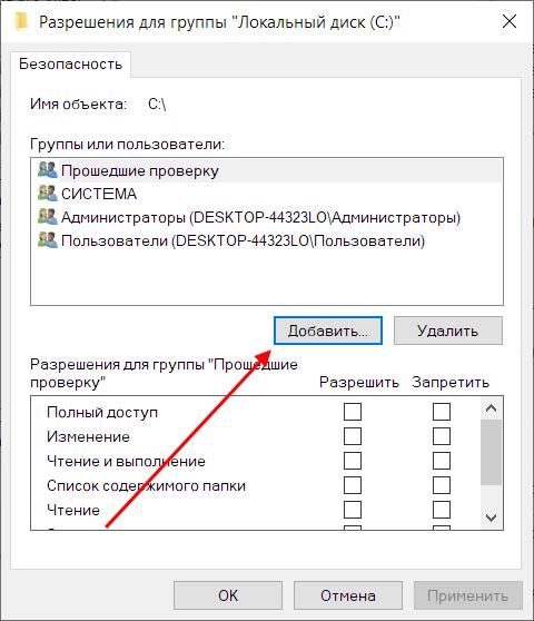Как добавить нового пользователя к общему диску