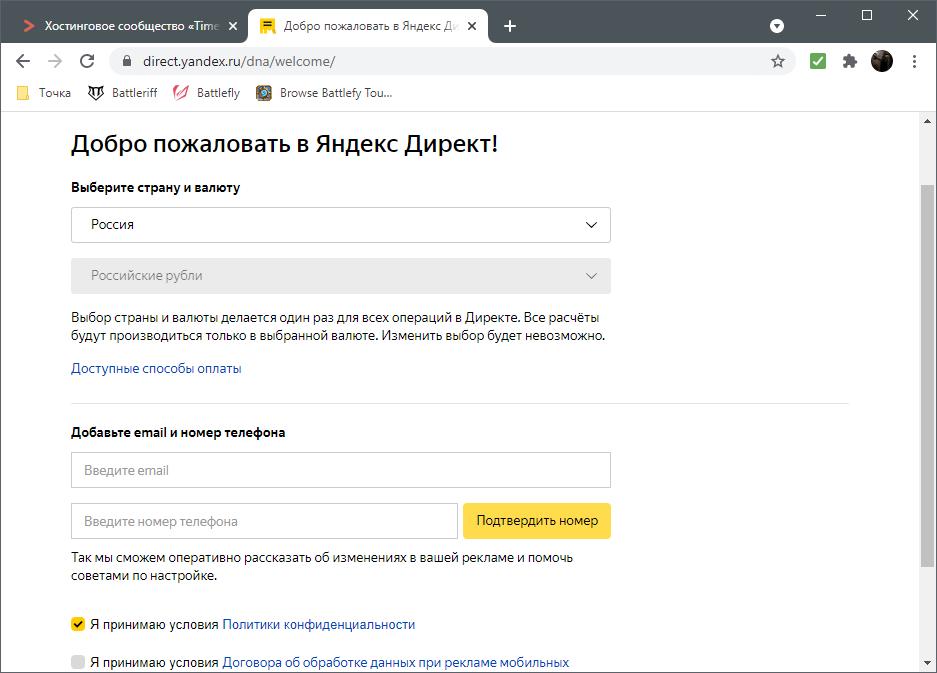 Ввод основной информации для начала работы в Яндекс.Директ