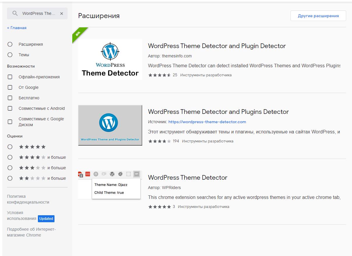 Как узнать чужую тему сайта на WordPress через расширение Chrome