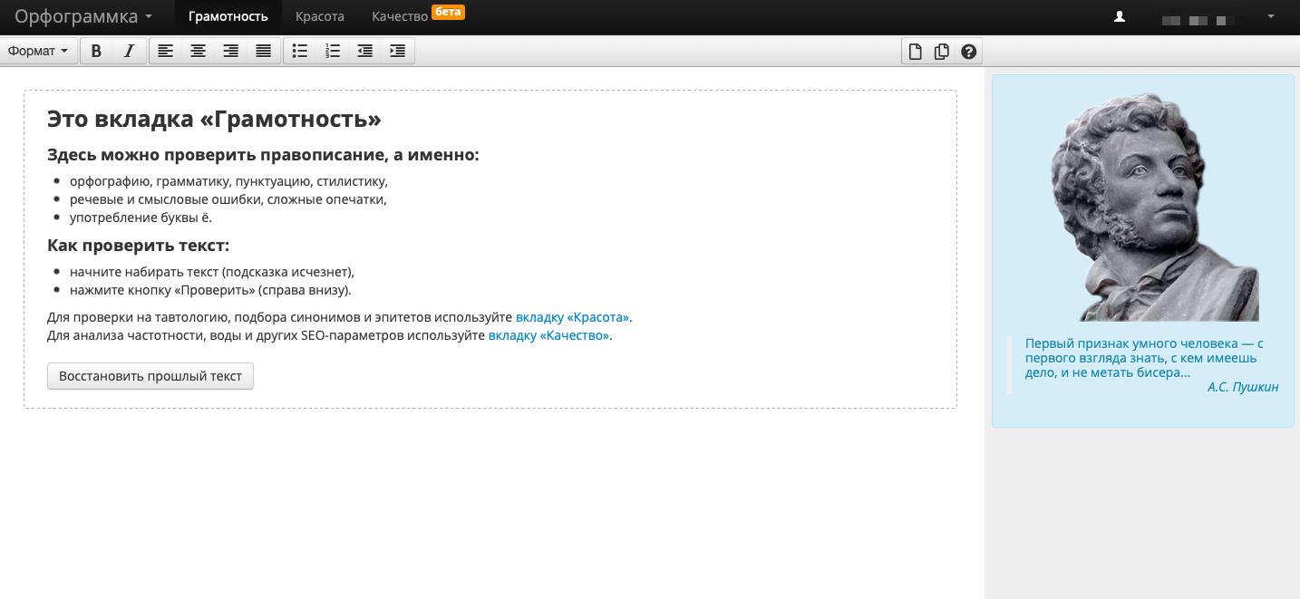 Интерфейс веб-сервиса Orfogrammka