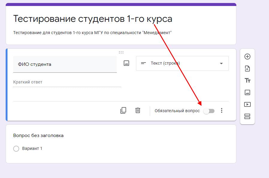 Как сделать поле обязательным в Google Forms