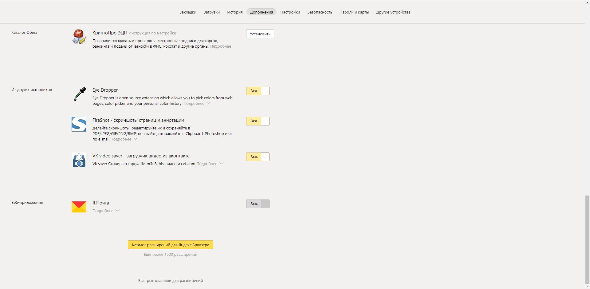 Как открыть магазин расширений в Яндекс Браузере