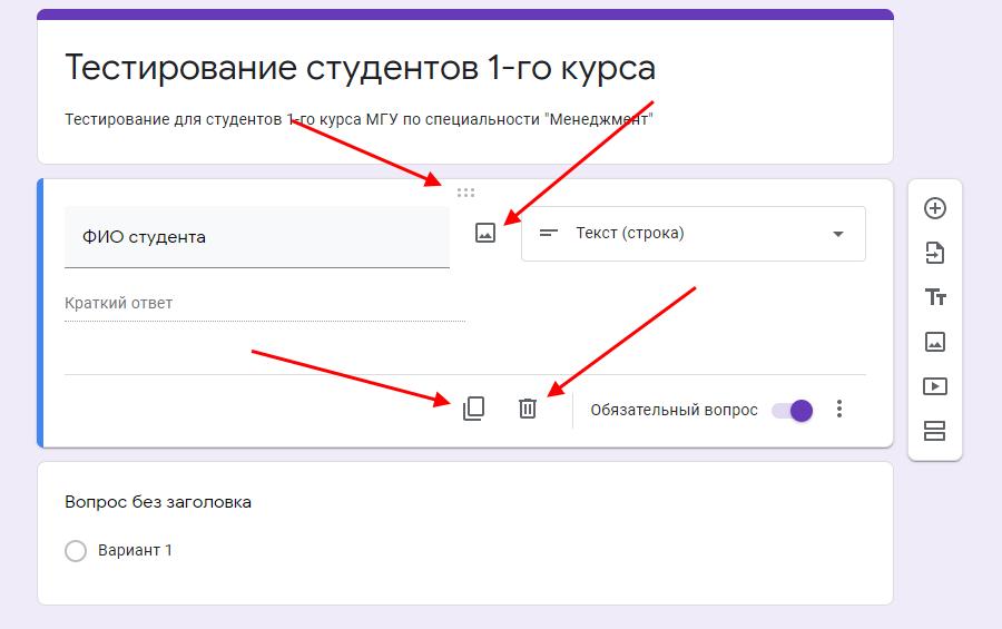 Как удалить блок в гугл формах