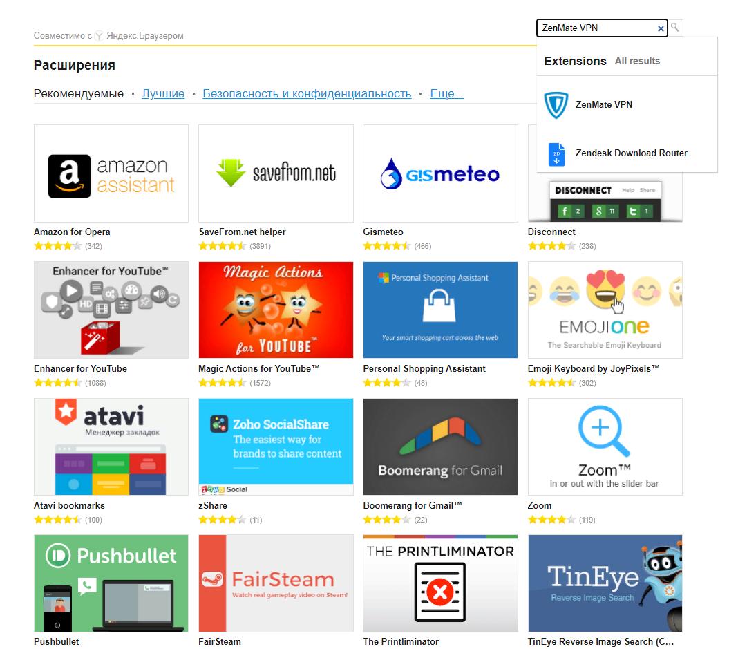 Как установить расширение в Яндекс Браузере