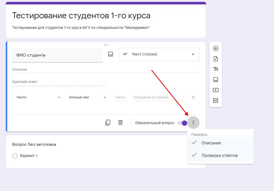 Как сделать проверку ответов в Google Forms