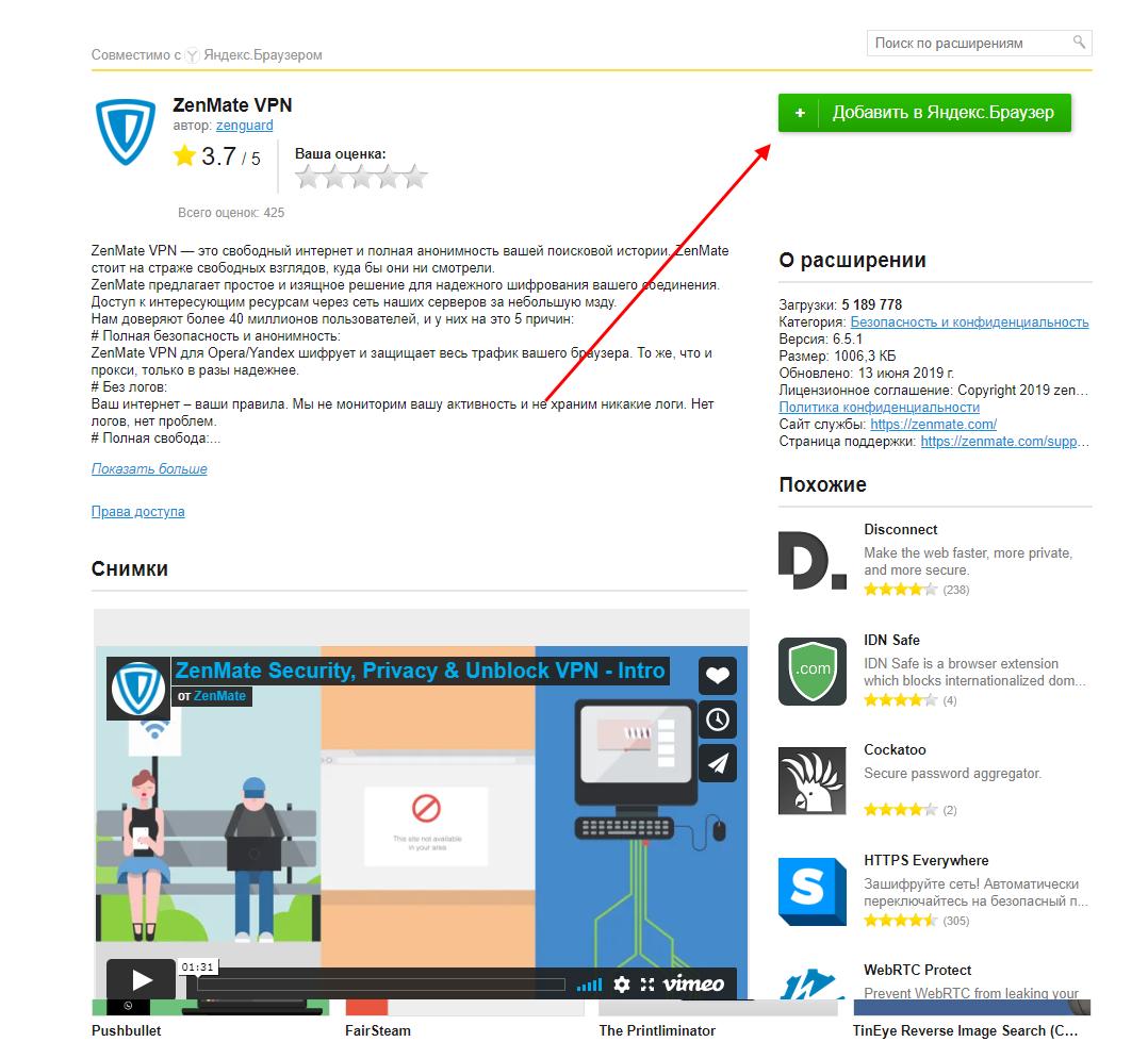 ZenMate VPN расширение как установить в Яндекс Браузер