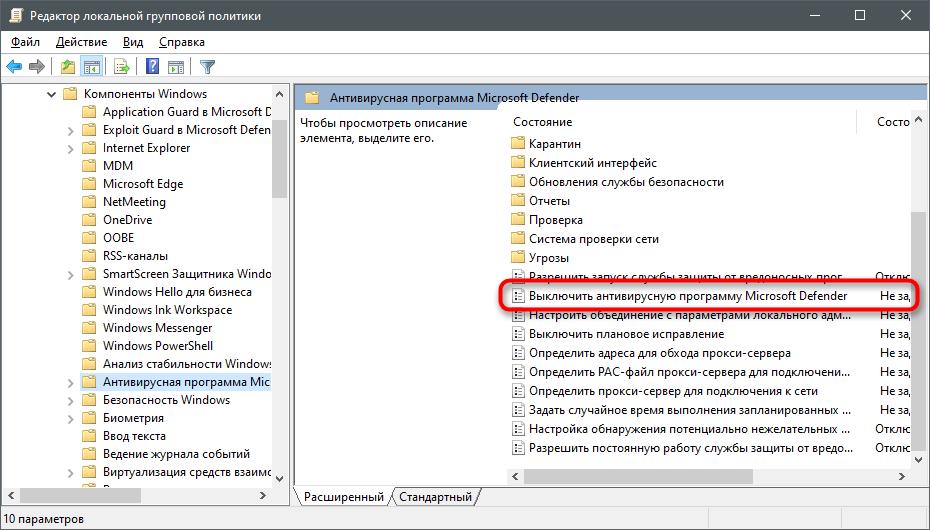 Поиск параметра включения Защитника Windows 10 в редакторе локальных групповых политик