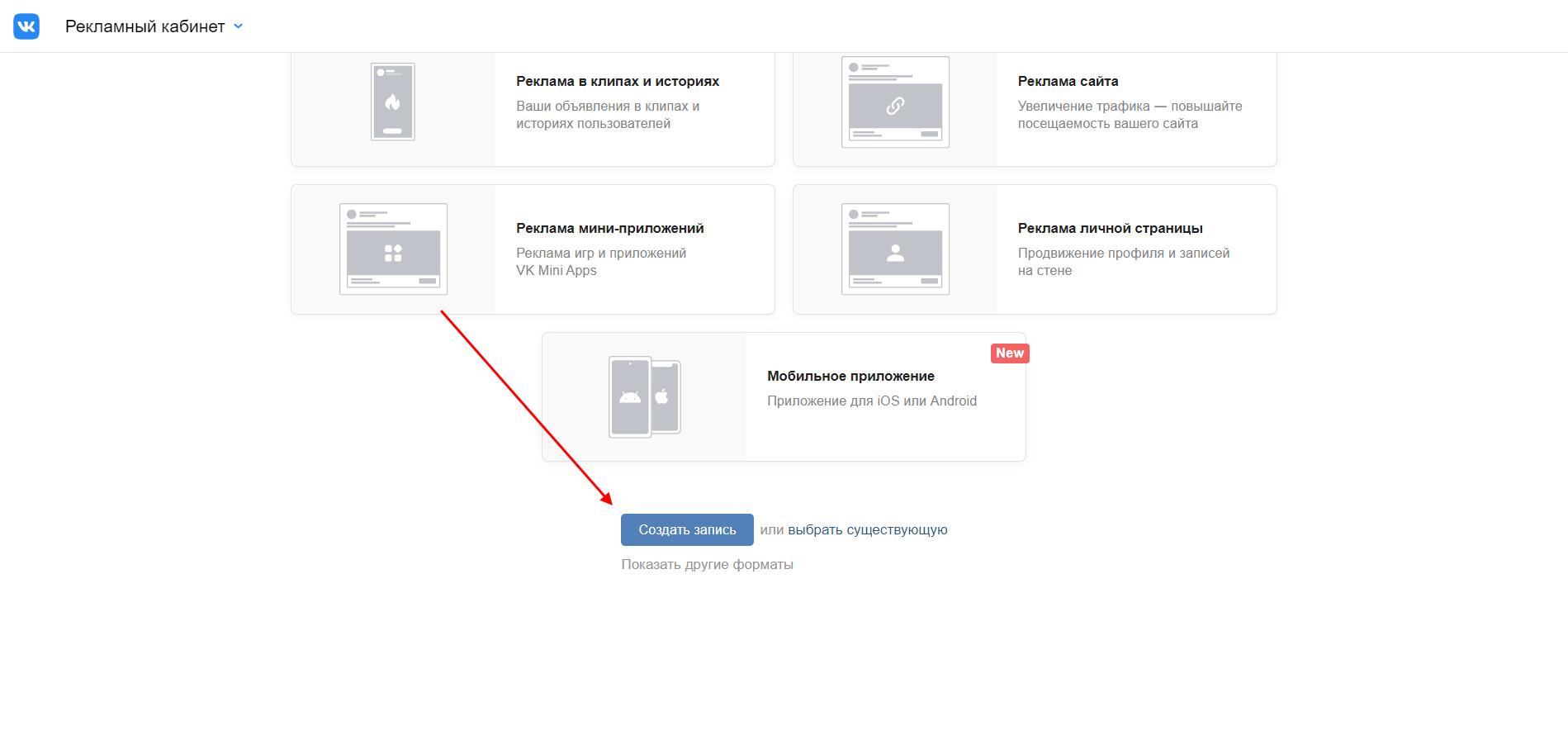 Как создать свою рекламу во Вконтакте