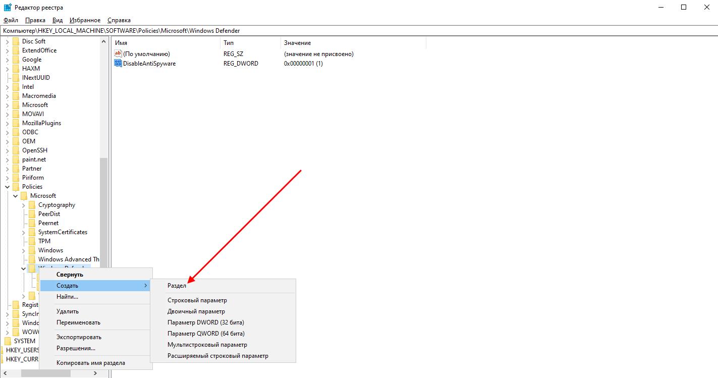 Как полностью отключить Windows Defender через реестр