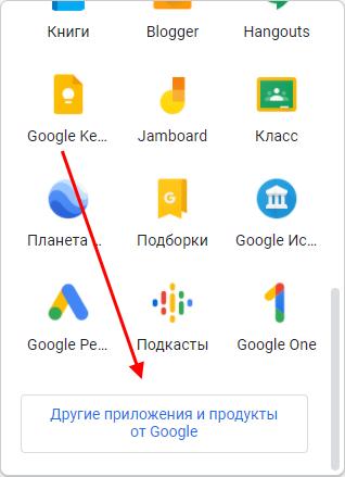Как посмотреть все Google сервисы