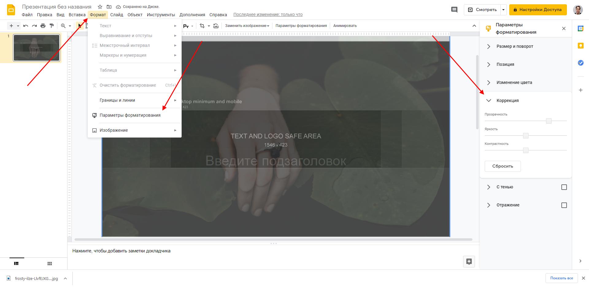 Как изменить прозрачность фотографии в Google презентациях