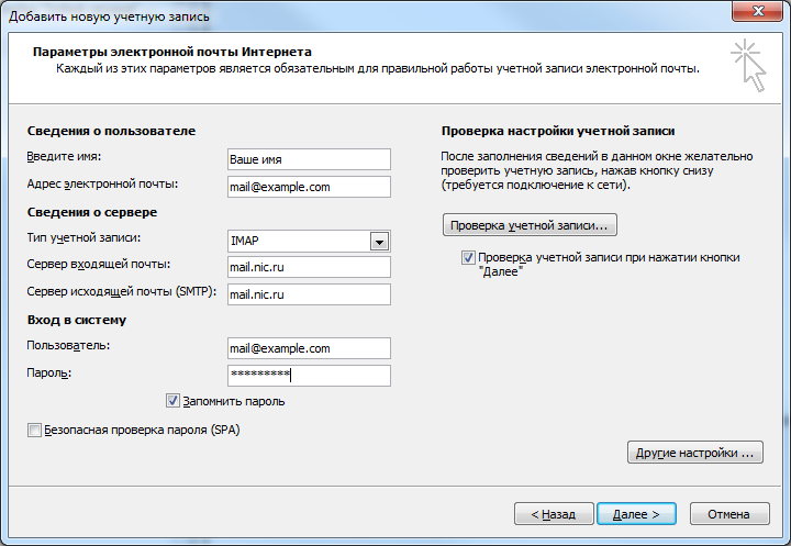 Создание новой учетной записи в Microsoft Outlook 2010