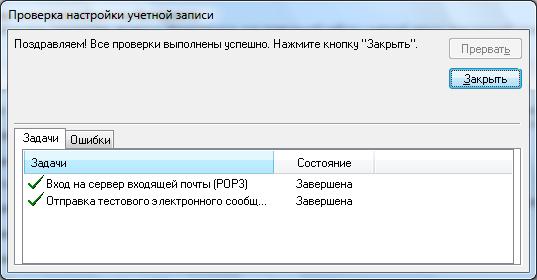 Настройка Outlook 2010