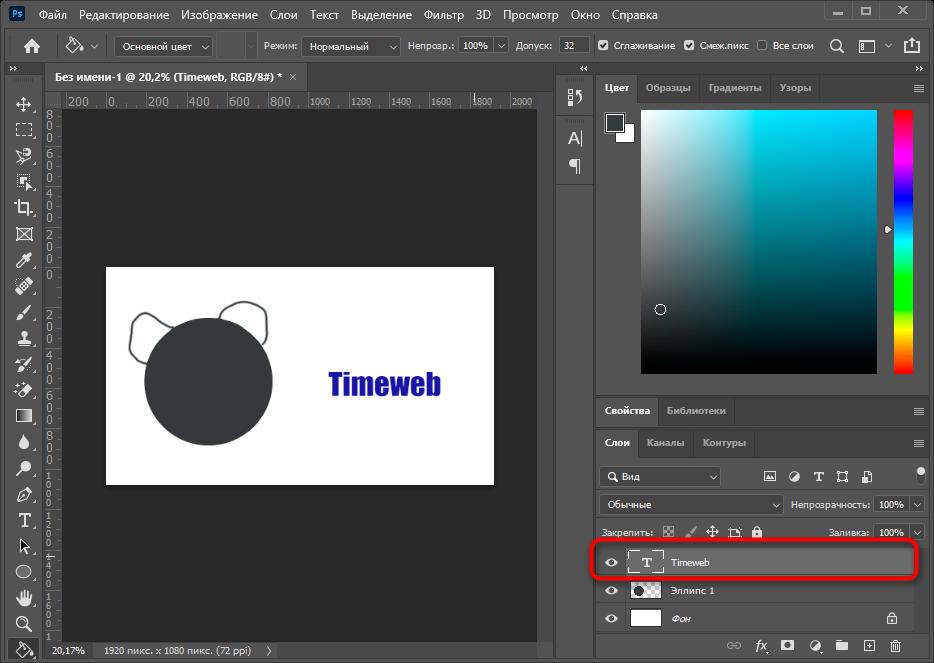 Выбор слоя для перехода в Параметры наложения в Adobe Photoshop