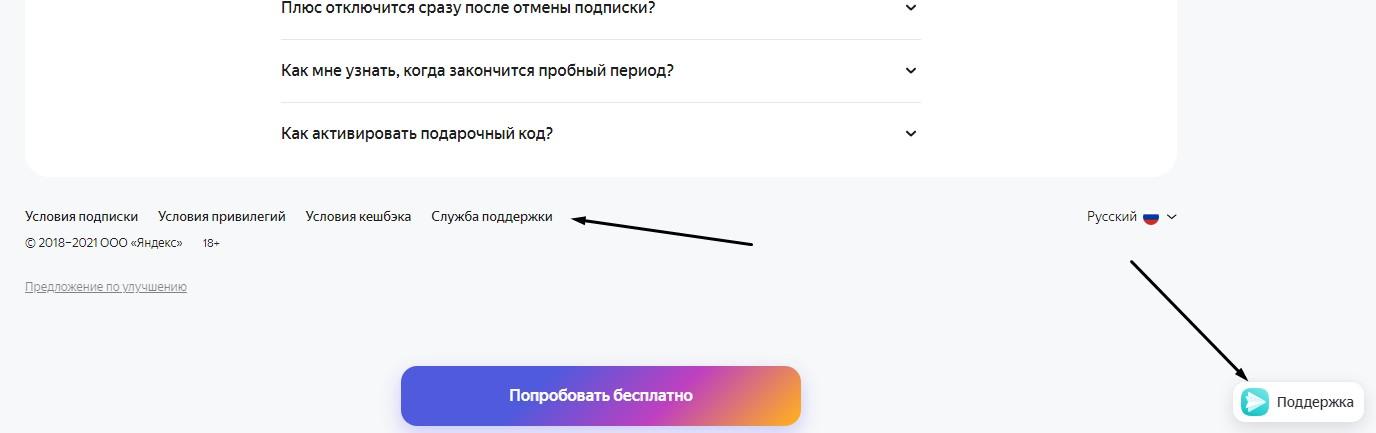 Открытие сайта службы поддержки подписки Плюс