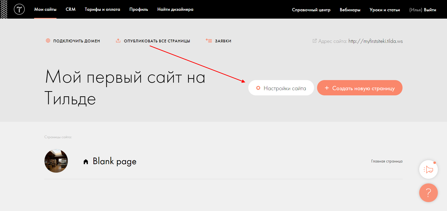 Настройка сайта на Тильде