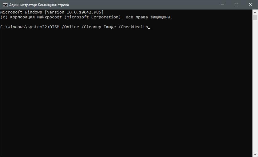 Проверка целостности системных файлов для включения Защитника Windows 10