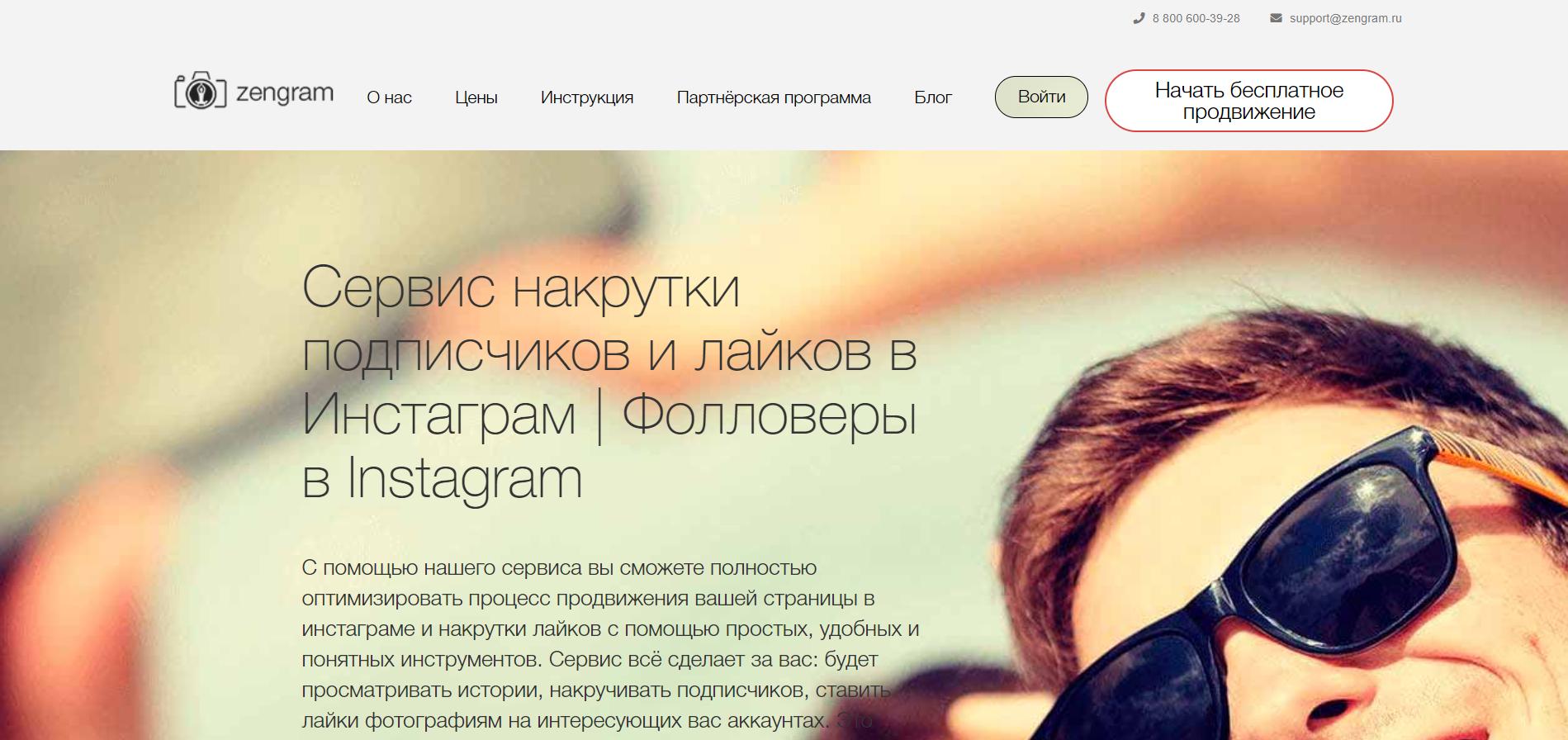 Zengram сервис для накрутки подписчиков в инстаграме