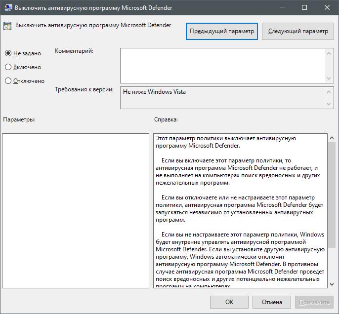 Включение Защитника Windows 10 в групповых политиках