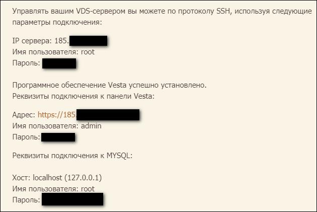 wordpress стоимость домена и хостинга