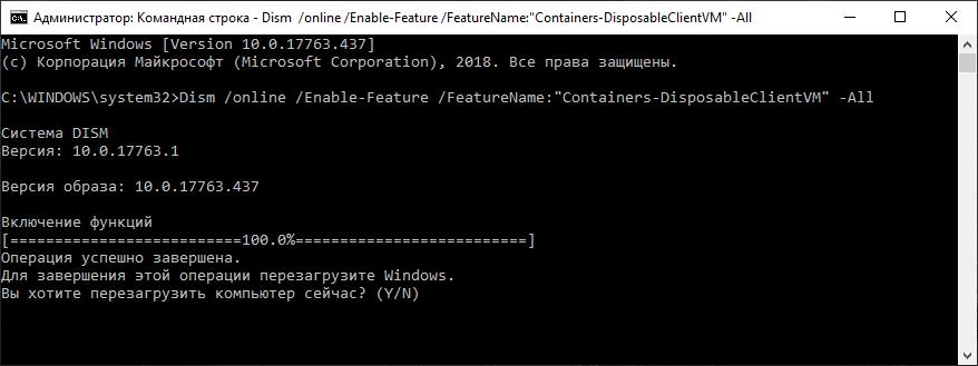 Как через командную строку включить Windows Sandbox