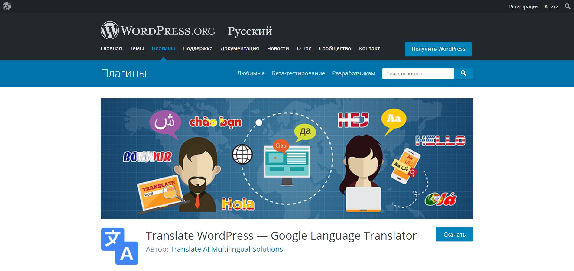 Google Language Translator плагин для перевода сайта на WordPress