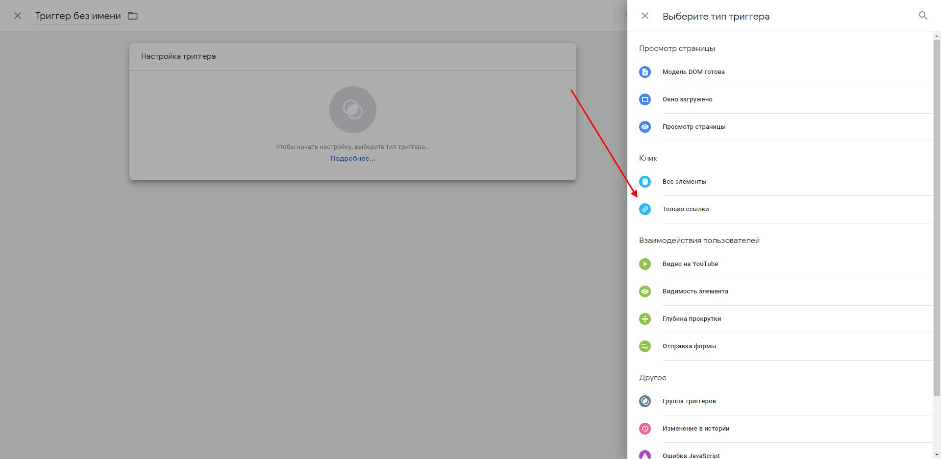 Как добавить новый триггер в Google Tag Manager
