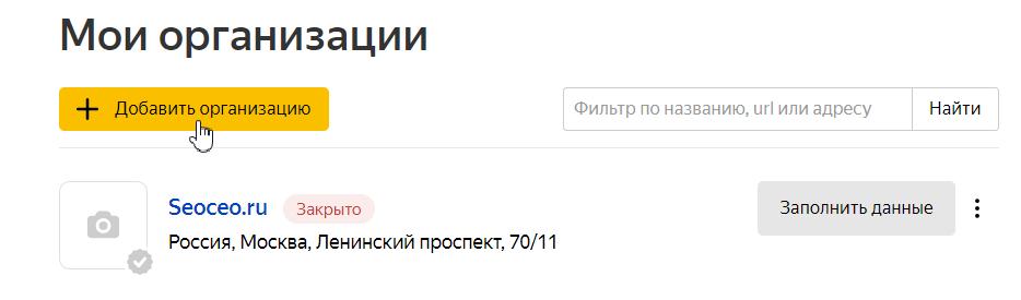Как добавить сайт в Яндекс.Справочник