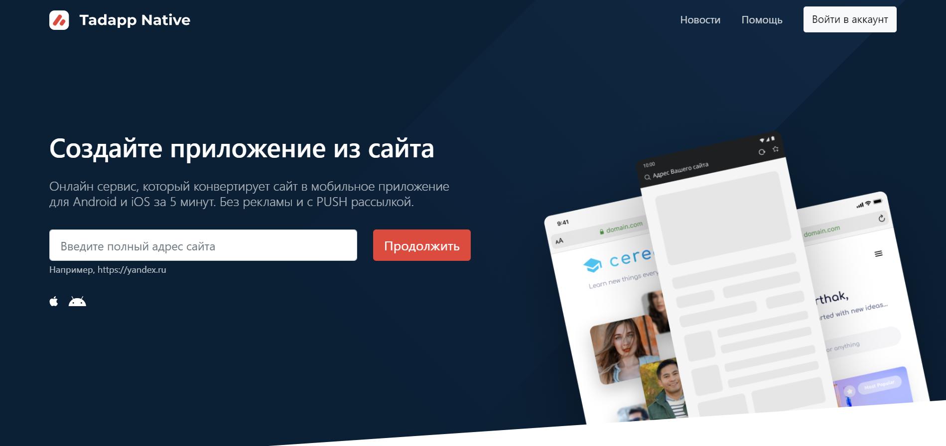 Tadapp Native сервис для создания приложения из сайта