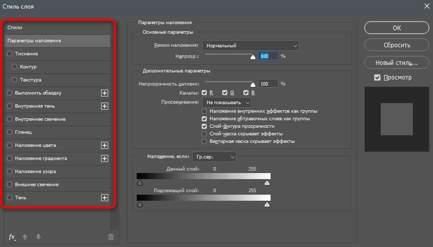 Выбор доступных параметров наложения для слоя Adobe Photoshop