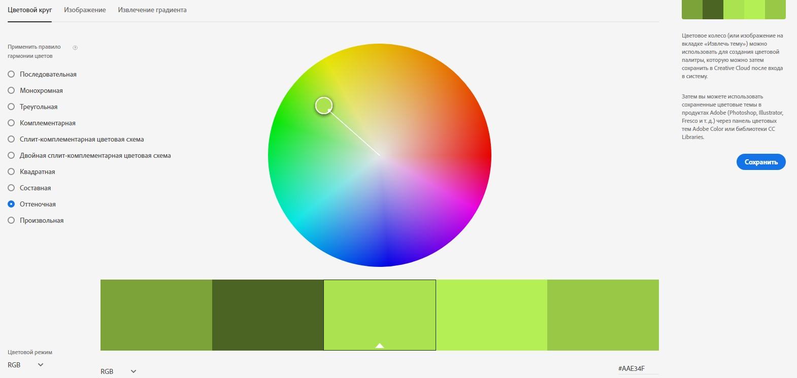 Adobe Color и принципы выбора сочетания цветов
