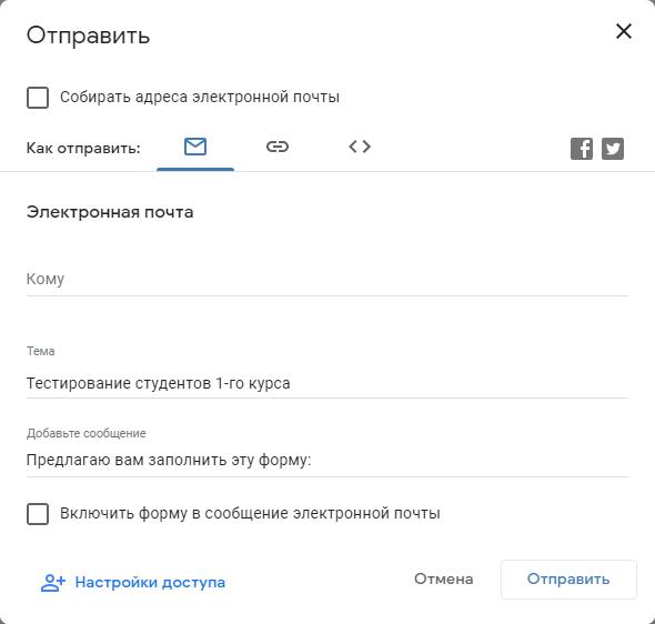 Как поделиться Google формой
