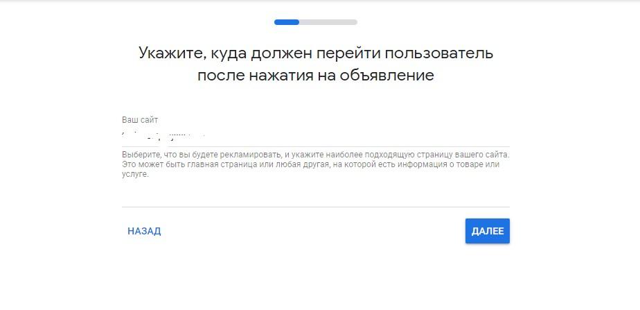 Указывание рекламируемого сайта