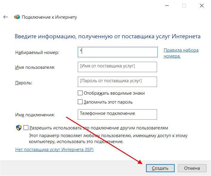 Как в Windows 10 создать подключение к модему