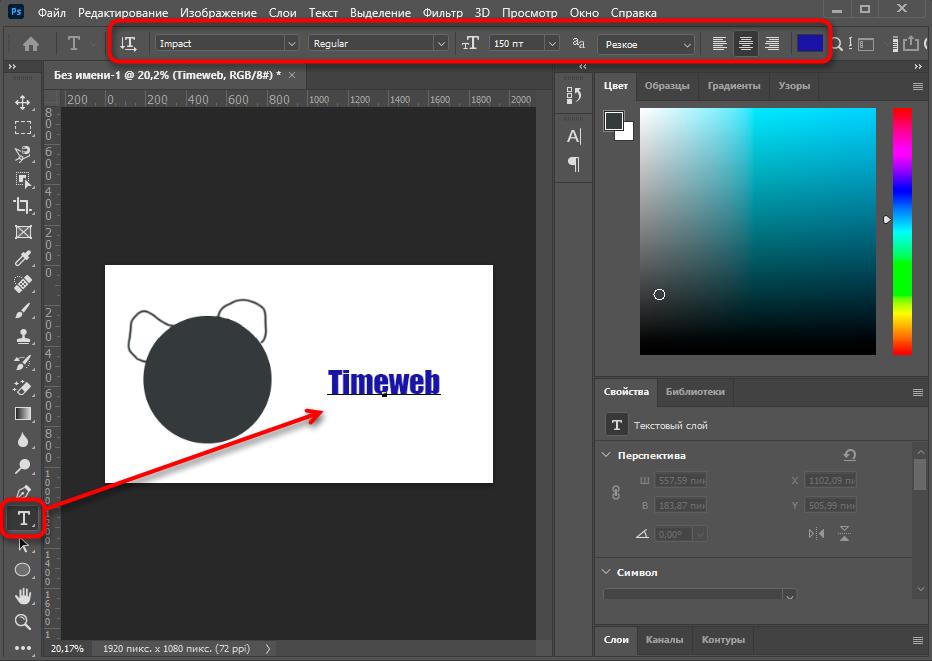 Использование инструмента для написания текста в Adobe Photoshop