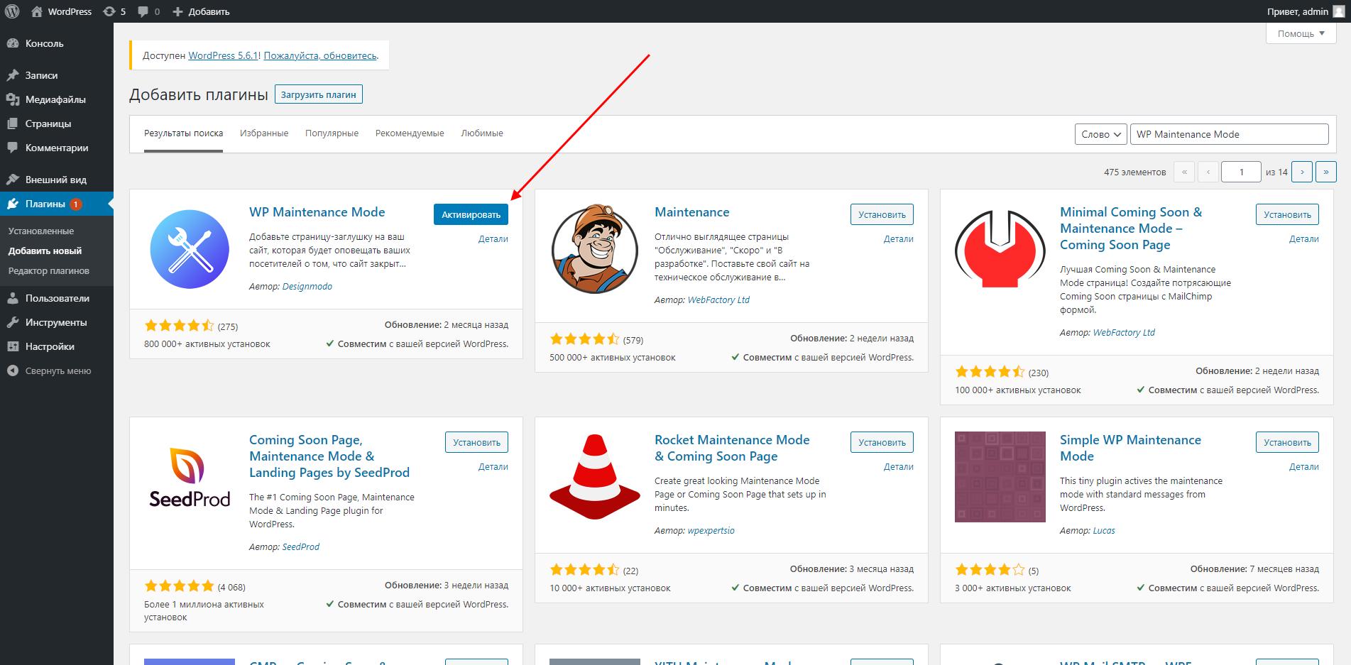 Как активировать плагин в WordPress