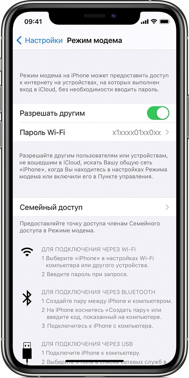 Как на iPhone раздать интернет