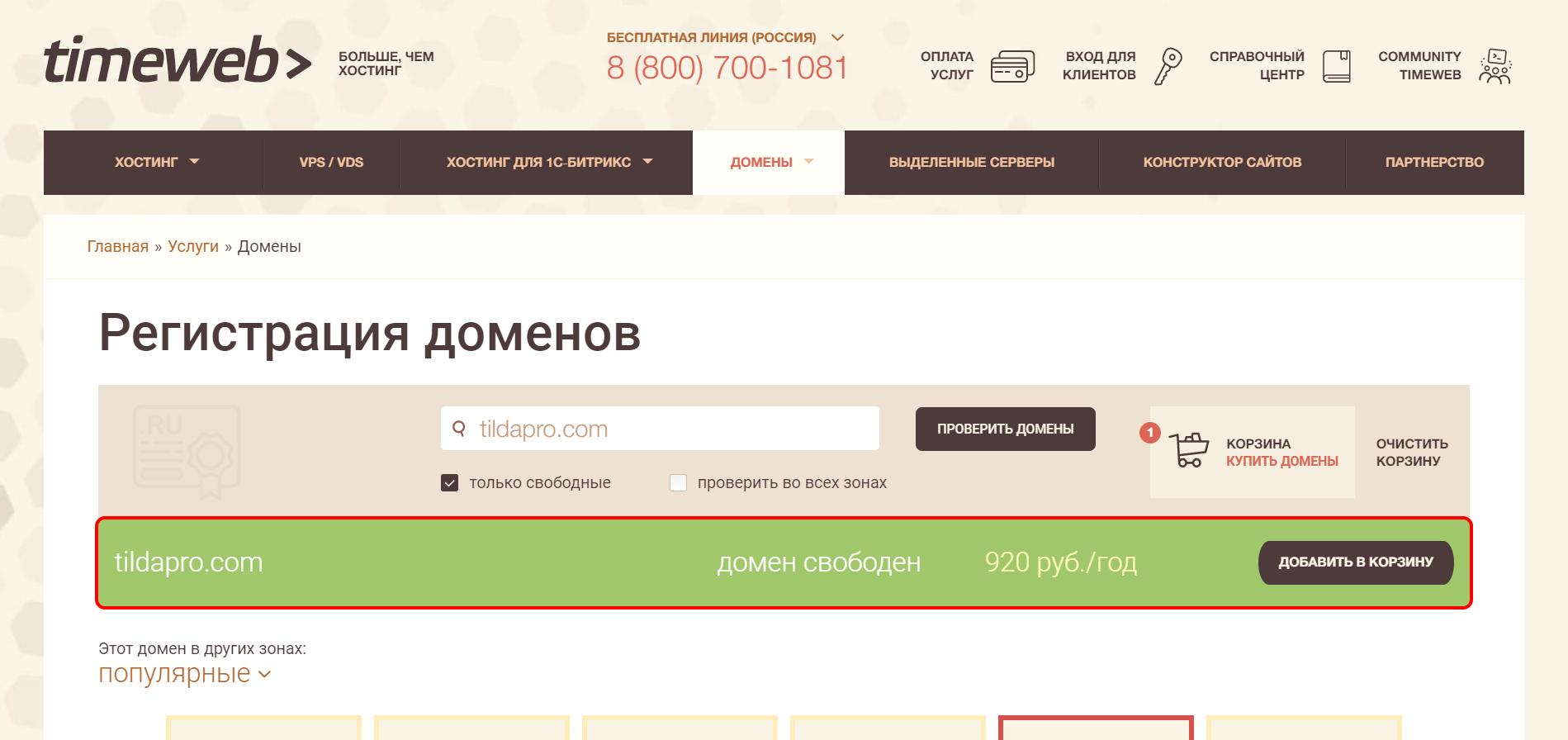 Как купить домен на Timeweb