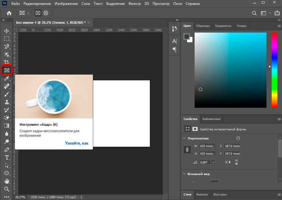 Использование инструмента Кадр для замены объектов в программе Adobe Photoshop