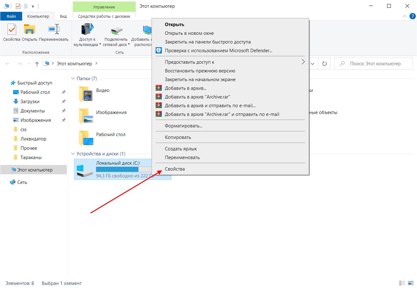 Как открыть общий доступ к диску в Windows 10