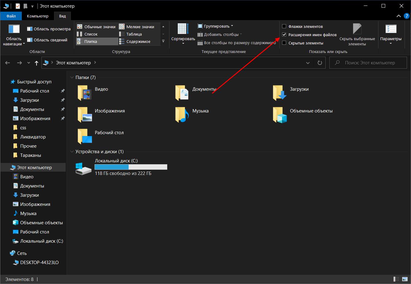 Как включить отображение расширений в Windows 10