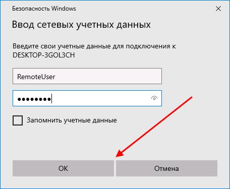 Как подключиться к сетевой папке в Windows 10