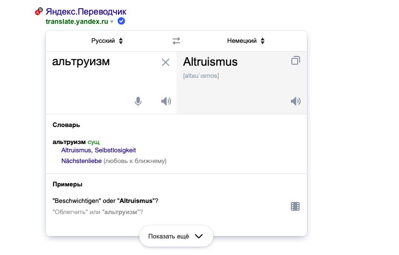 Яндекс.Переводчик в виде сниппета